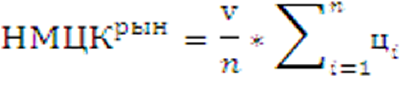 Формула расчета НМЦК
